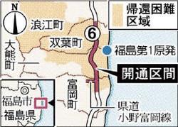 Fukushimarout620140915013jc