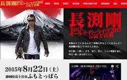 Nagabuchi_151101